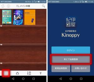 Kinoppy01